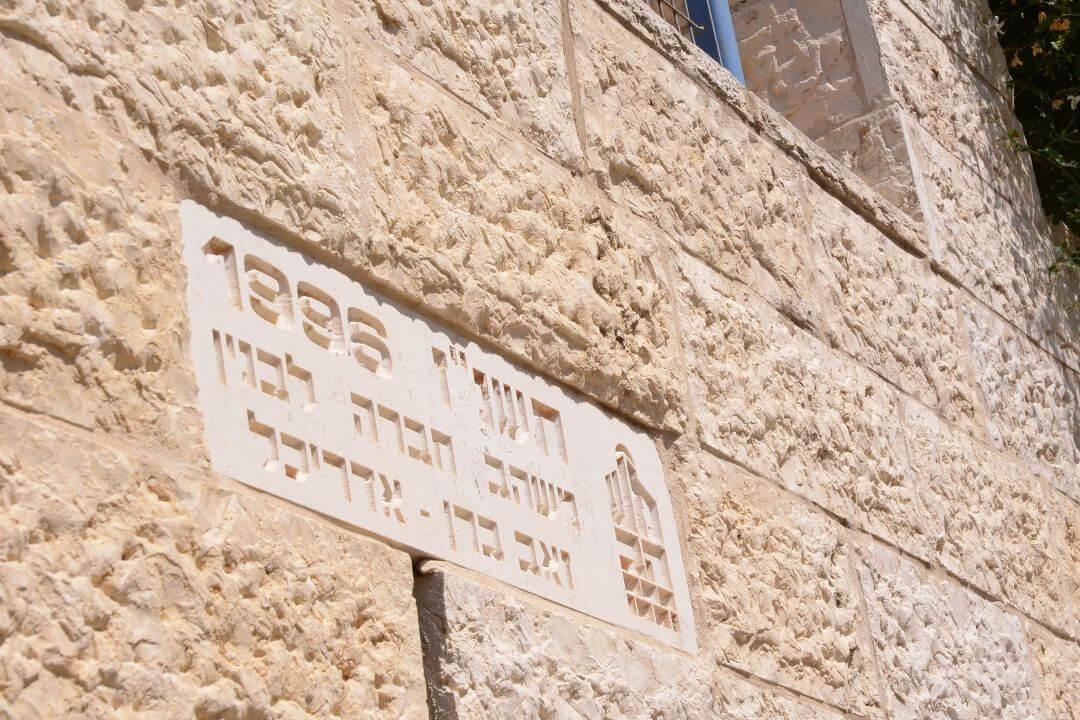 משהב- רח' גרטרוד | ירושלים